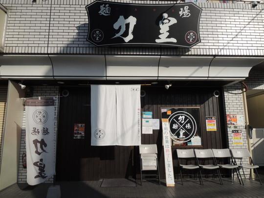 麺場 力皇(食後に撮影)