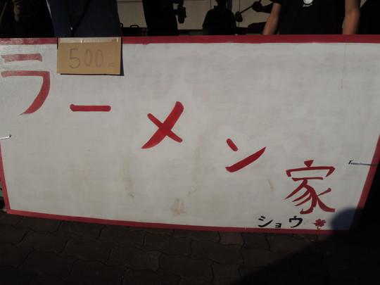 ラーメン家ショウ@近畿大学農学部 第50回農学部祭