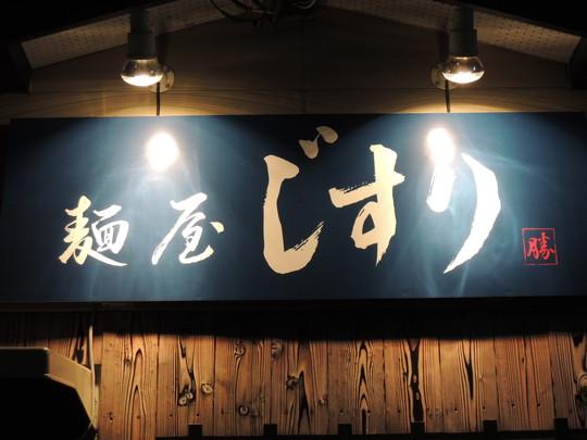 麺屋 じすり(お店の看板)