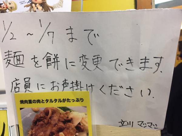 ラーメン二郎インスパイア店、麺を餅に変える謎イベント中
