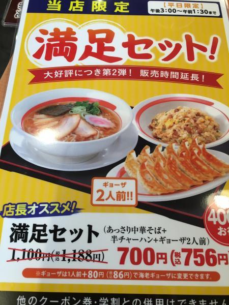 幸楽苑の定食(756円)wwwwwwwwwwwwwwwwwww