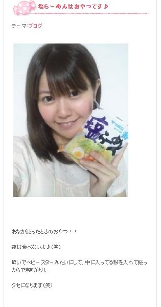 美人声優・竹達彩奈さん「塩ラーメンはおやつです!!!!!!!!!!」