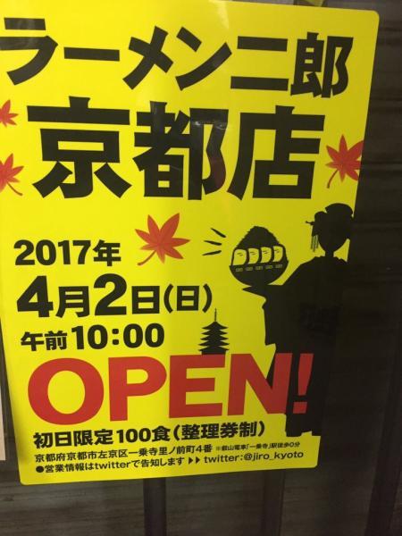 ラーメン二郎京都店 4月にオープンwwwwwwww