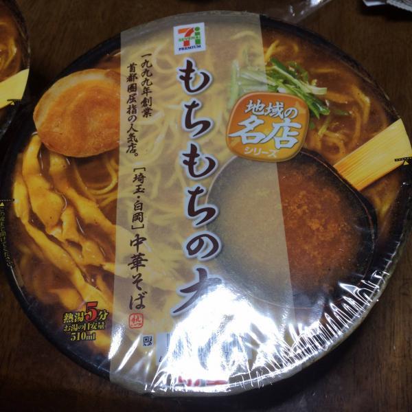 VIPでめちゃくちゃ推されたカップ麺買ってきたから早速食べるwww