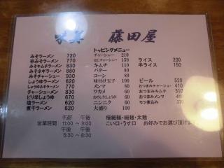 2015年09月23日 藤田屋3