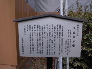 2015年09月25日 天台寺09