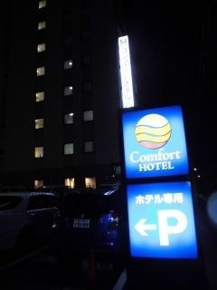 2015年09月26日 ホテル1