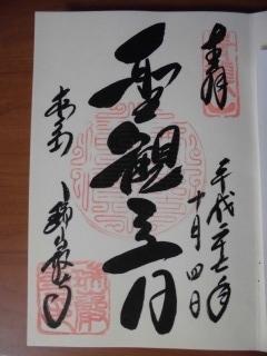 2015年10月04日 松島14