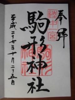 2015年10月25日 駒形神社9