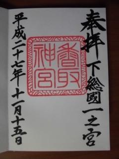 2015年11月15日 香取神宮13