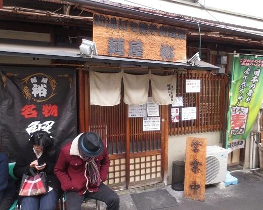 麺屋 裕(京都市上京区)