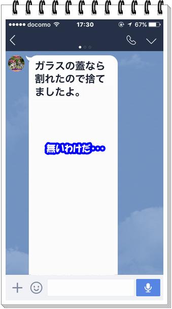 2827ブログNo4