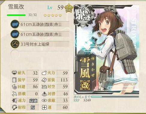 04_yukikaze