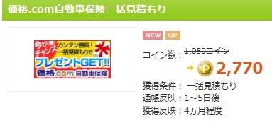 クラブパナソニック 価格com自動車保険2770円