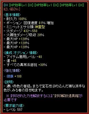 RedStone 16.12.24[00]