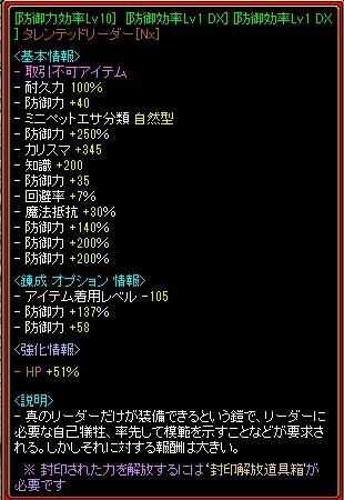 RedStone 16.12.24[05]