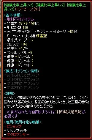 RedStone 16.12.24[07]