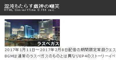 H29 1-19 期間クエ