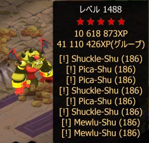 ぴかしゅー(鳴き声)