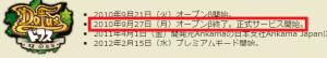 ドフス(日本鯖)サービス開始は2010/9/27