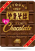 slide_chocolate-giri.png