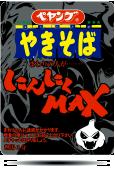 slide_ninniku-max.png