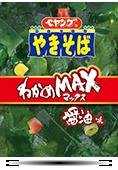 slide_wakame-max_yakisoba.png