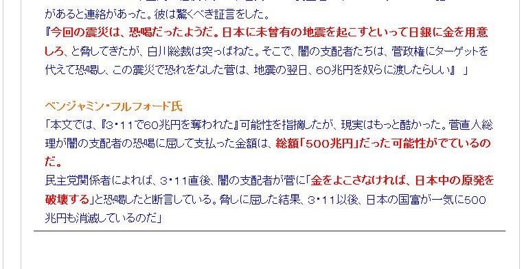 ザ・エデン 2013_05_03_11