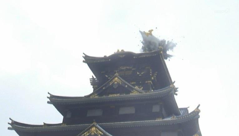 大阪城の天守閣に命中 真田丸