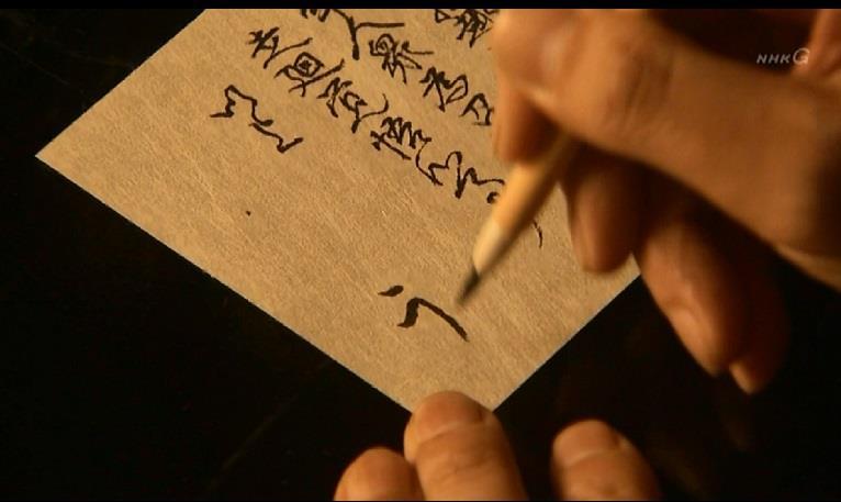 織田有楽斎の密書は「う」 真田丸