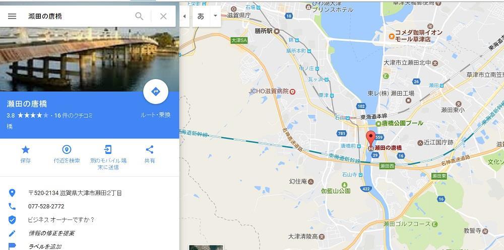 瀬田 グーグルマップ