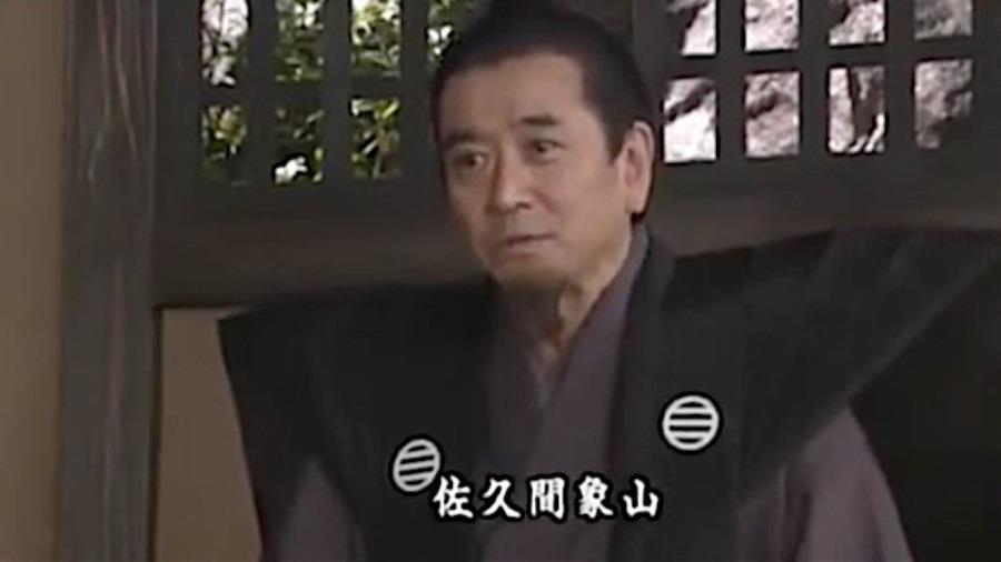 ※大河ドラマ「新選組!」の佐久間象山
