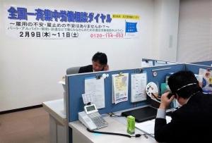 20170209相談ダイヤル