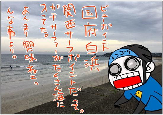rengokukun-16120101.jpg