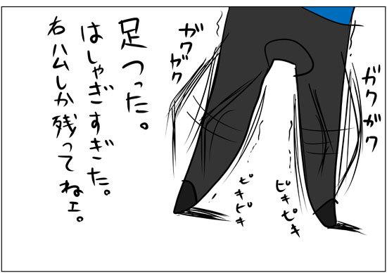 rengokukun-16120102.jpg