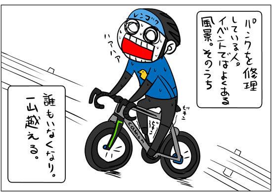 rengokukun-16120402.jpg