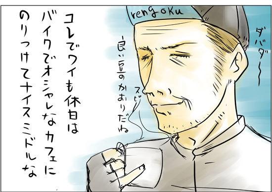 rengokukun-16121104.jpg