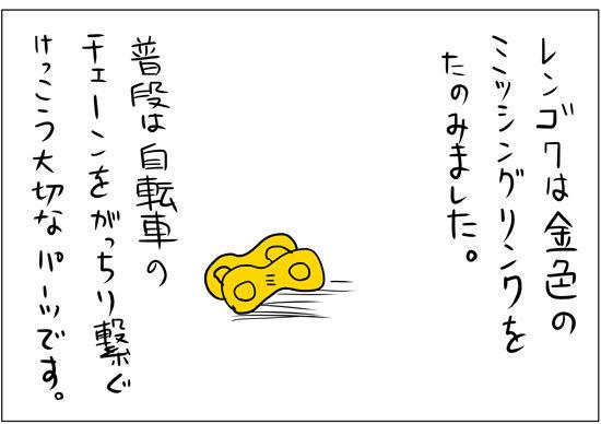 rengokukun-16121502.jpg