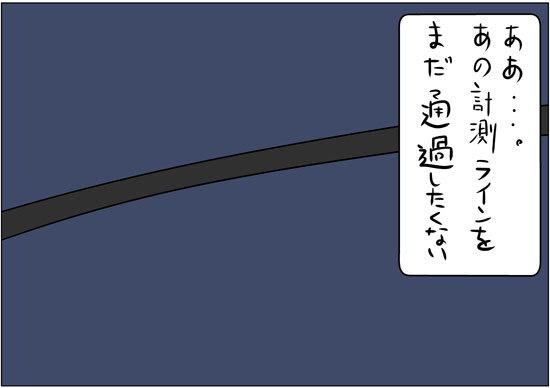 rengokukun-17011303.jpg