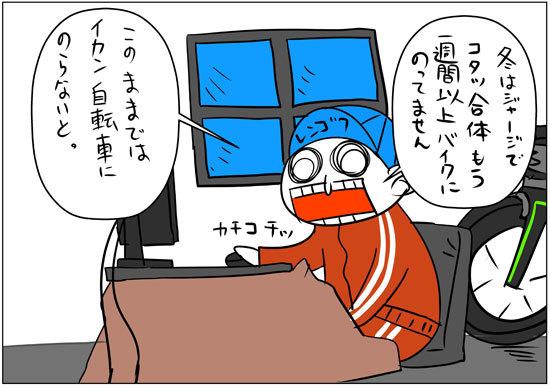 rengokukun-17011901.jpg