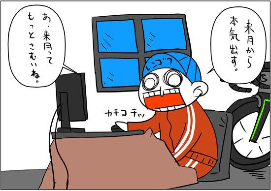 rengokukun-17011904.jpg