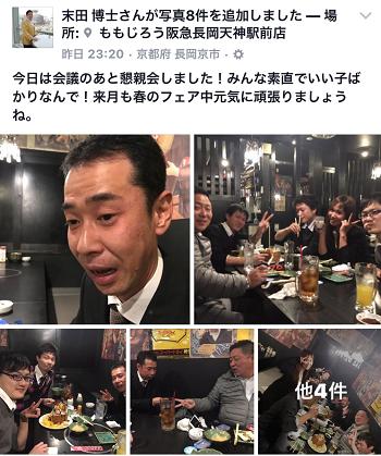 20178131nomikai6.png
