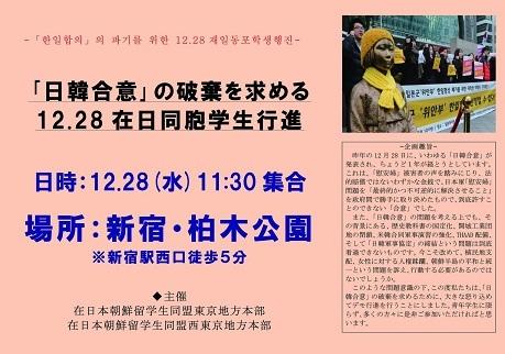 1228行動(小)