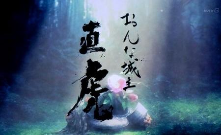 直虎 (7)
