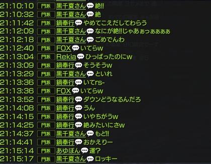 16-12-31 絶!