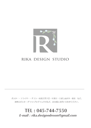 デザイン室広告