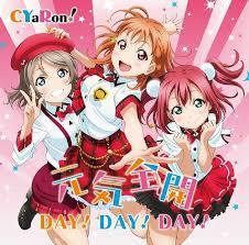 元気全開DAY! DAY! DAY!