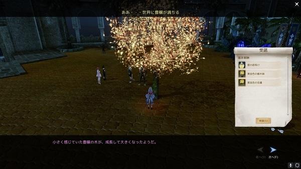 11月18日イベントの木