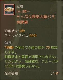 12月6日豚バラ焼豚麺