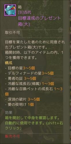 12月6日目標達成のプレゼント箱(大)